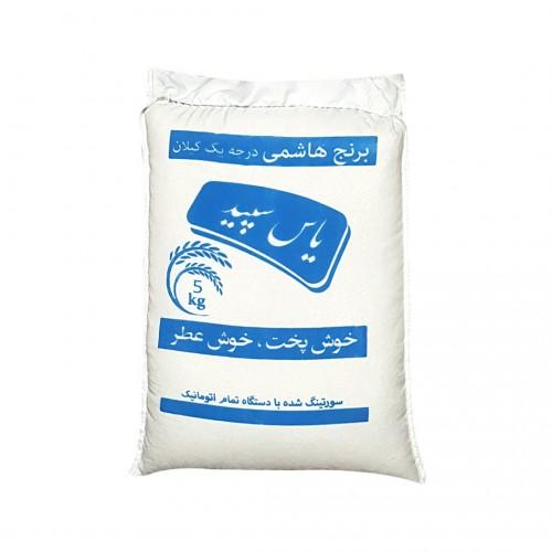برنج  هاشمی پنج کیلوگرم
